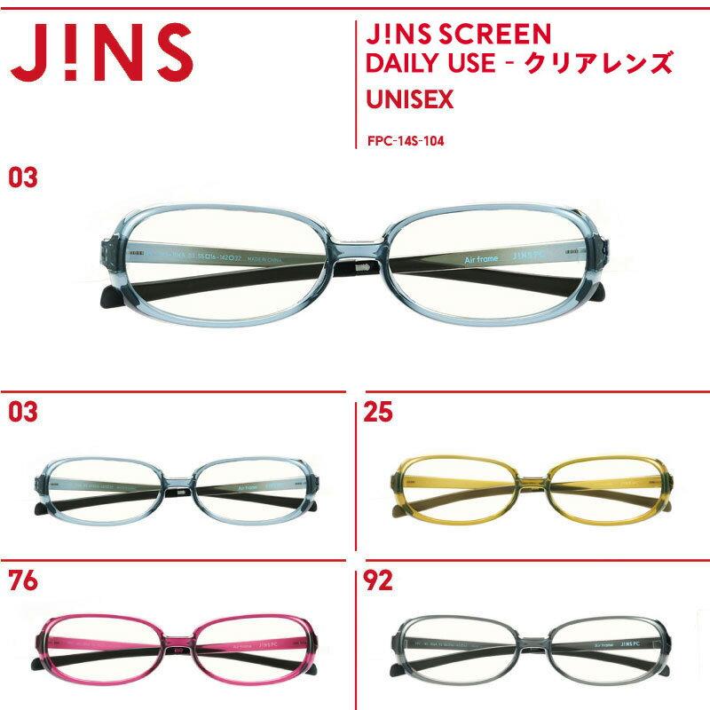 【 PCメガネ JINS SCREEN - DAILY USE クリアレンズ 】アイコン