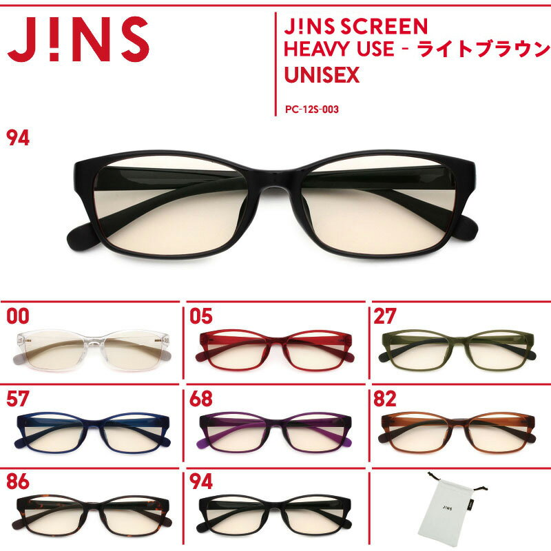 【OUTLET】【 PCメガネ JINS SCREEN - HEAVY USE ライトブラウンレンズ 】ウエリントン