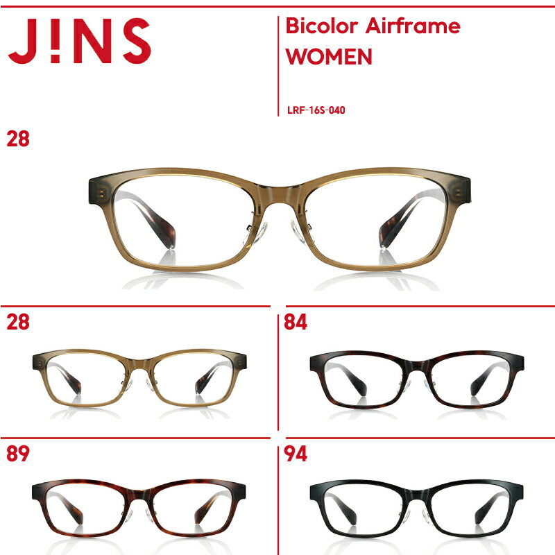 【Bicolor Airframe】バイカラーエアフレーム-JINS(ジンズ)