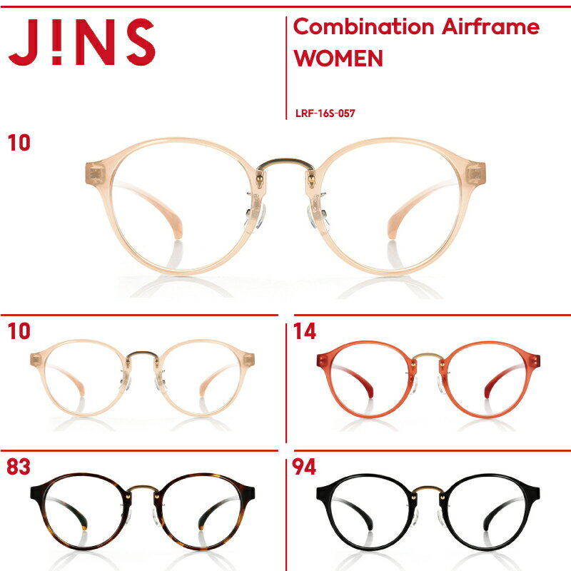【OUTLET】【Combination Airframe】コンビネーション エアフレーム-JINS(ジンズ)