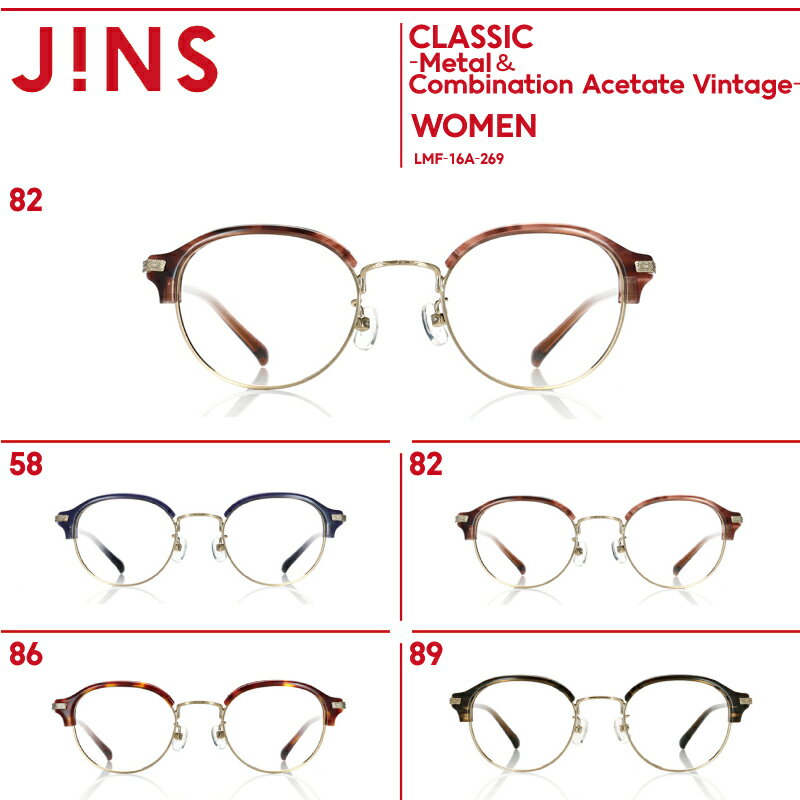 【JINS CLASSIC -Metal&Combination Acetate Vintage-】メタル&コンビネーションアセテート ビンテージ-JINS(ジンズ)