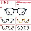【SALE】【JINS CLASSIC -Combination Acetate Vintage-】コンビネーションアセテート ビンテージ-JINS(ジンズ)