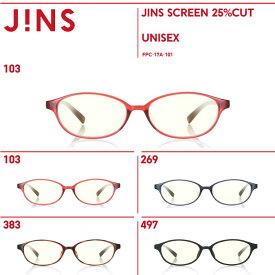【JINS SCREEN 25%CUT】ジンズスクリーン 25%カット-JINS(ジンズ)ブルーライトカット メガネ 度なし PC用 レディース おしゃれ PC眼鏡 メンズ ユニセックス PC パソコン スマホ 操作 伊達眼鏡 眼鏡