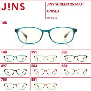 ブルーライトカット メガネ 【JINS SCREEN 25%CUT】ジンズスクリーン 25%カット-JINS(ジンズ)PCメガネ 度なし PC用 レディース おしゃれ PC眼鏡 メンズ ユニセックス PC パソコン スマホ 操作 伊達