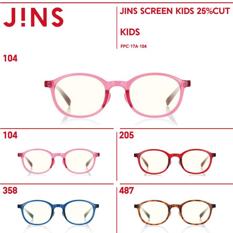 【JINS SCREEN KIDS 25%CUT】ジンズスクリーン キッズ 25%カット-JINS(ジンズ)