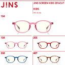 ブルーライトカット メガネ 子供 キッズ【JINS SCREEN KIDS 25%CUT】ジンズスクリーン 25%カット-JINS(ジンズ)度な…