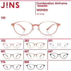【SALE】【Combination Airframe -beaute-】-JINS(ジンズ)