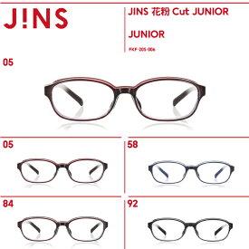 【JINS 花粉Cut JUNIOR】-JINS(ジンズ)メガネ 眼鏡 めがね