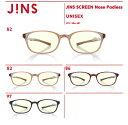 【JINS SCREEN Nose Padless】-JINS(ジンズ)メガネ 眼鏡 めがね 軽量 おしゃれ レディース 女性 男性 メンズ フレー…