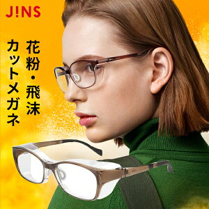 【JINS PROTECT-WELLINGTON-】 ジンズ プロテクト 飛沫 予防 メガネ 花粉 対策 防止 メガネ 曇りづらい くもりづらい くもり止め レンズ ウェリントン 眼鏡 めがね メガネ 大きめ ユニセックス メン