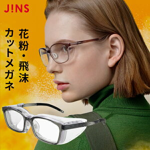 【JINS PROTECT-PRO-】 ジンズ プロテクト 飛沫 予防 花粉 メガネ 花粉 対策 曇りづらい くもりづらい くもり止め ウェリントン 眼鏡 めがね メガネ 大きめ メンズ おしゃれ
