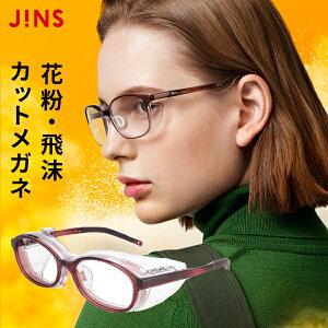 【JINS PROTECT-PRO-】 ジンズ プロテクト 飛沫 予防 メガネ 防止 対策 花粉 対策 メガネ レディース 曇りづらい くもりづらい くもり止め 眼鏡 めがね メガネ 大きめ レンズ オーバル 花粉症 おし