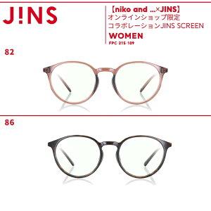 【niko and ...×JINS】オンラインショップ限定 コラボレーション JINS SCREEN ジンズ ボストン PCメガネ 度なし PC用 PC眼鏡 メンズ レディース ユニセックス PC パソコン スマホ 操作 伊達眼鏡 おしゃ
