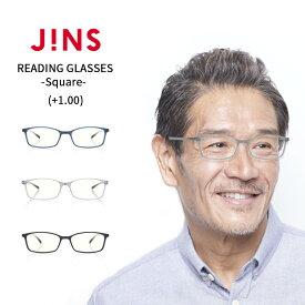 【JINS READING GLASSES -Square-】(+1.00)老眼鏡 リーディンググラス-JINS(ジンズ)リーディンググラス 軽量 メンズ レディース ユニセックス 送料無料 男性 おしゃれ ブルーライトカット PC眼鏡 父の日 母の日 敬老の日 プレゼント