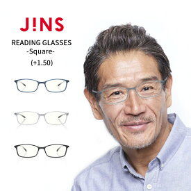 【JINS READING GLASSES -Square-】(+1.50)老眼鏡 リーディンググラス-JINS(ジンズ) ブルーライトカット メガネ メンズ 男性 おしゃれ 軽量 PCメガネ