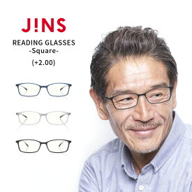【JINS READING GLASSES -Square-】(+2.00)老眼鏡 リーディンググラス JINS ジンズ 軽量 メンズ レディース ユニセックス 送料無料 男性 おしゃれ ブルーライトカット PC眼鏡 父の日 母の日 敬老の日 プレゼント