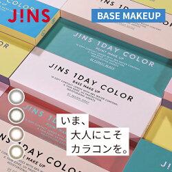 JINS(ジンズ)カラコンワンデー10枚入り(BASEMAKEUP)選べる4色度あり度入り度なしカラーコンタクトカラーコンタクトレンズ1dayCOLOR1日使い捨てコンタクト
