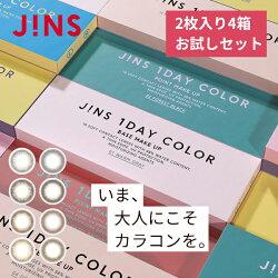 JINS(ジンズ)カラコンワンデー2枚入り4箱セットお試しセット選べる8色度あり度入り度なし【送料無料】カラーコンタクトカラーコンタクトレンズ1dayCOLOR1日使い捨てコンタクト