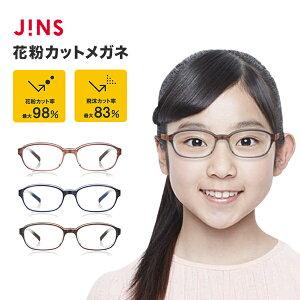 【JINS PROTECT-JUNIOR-】 ジンズ プロテクト 子供用 飛沫 予防 メガネ防止 対策 花粉 対策 メガネ 曇りづらい くもりづらい くもり止め スクエア 眼鏡 めがね メガネ ジュニア 子供 子ども こ