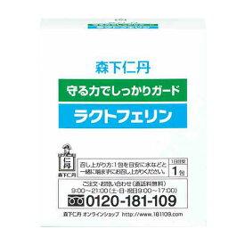 【森下仁丹公式】ラクトフェリン 30包(約15〜30日分)ラクトフェリン サプリ サプリメント