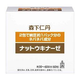 【森下仁丹公式】ナットウキナーゼ 60包(約30〜60日分)サプリ サプリメント