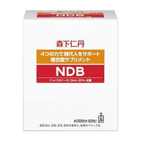 【森下仁丹公式】NDB 60包(約30日分)ナットウキナーゼ DHA EPA 紅麹 サプリ サプリメント