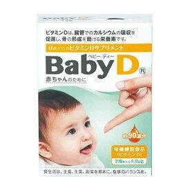 【森下仁丹公式】BabyD(ベビー ディー)3.7g(約90滴分)サプリ サプリメント
