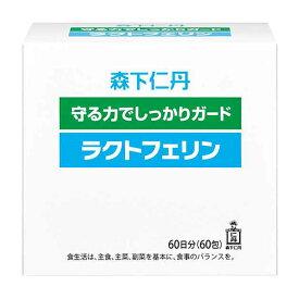 【森下仁丹公式】ラクトフェリン 60包(約30〜60日分)乳酸菌 サプリ サプリメント