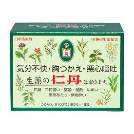 【森下仁丹公式】仁丹つめかえ 8,100粒(180粒×45袋)医薬部外品 口臭