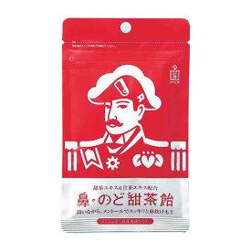 【森下仁丹公式】鼻・のど甜茶飴のど飴 のどあめ