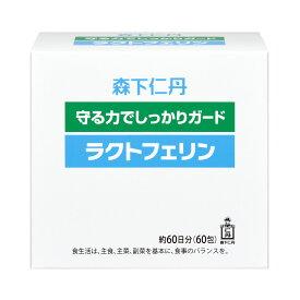 【森下仁丹公式】ラクトフェリン 60包(約60日分)サプリ サプリメント