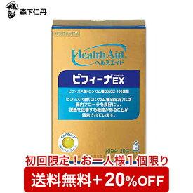 森下仁丹公式 ヘルスエイド ビフィーナEX(エクセレント)30日分(30袋)ビフィズス菌 乳酸菌 サプリメント [機能性表示食品] 初回限定お一人様一個限り
