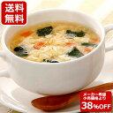 【ポイント10倍・1000円ぽっきり・送料無料】【森下仁丹公式】葉酸たまごスープ(8g×10食)栄養機能食品 葉酸 カルシ…