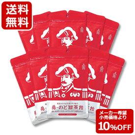 【ポイント10倍・10%OFF・送料無料】【森下仁丹公式】鼻・のど甜茶飴 10袋セットのど飴 のどあめ