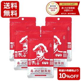 【ポイント5倍・10%OFF・送料無料】【森下仁丹公式】鼻・のど甜茶飴 5袋セットのど飴 のどあめ