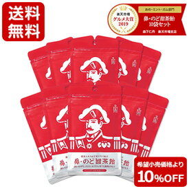 【ポイント5倍・10%OFF・送料無料】【森下仁丹公式】鼻・のど甜茶飴 10袋セットのど飴 のどあめ