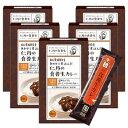 仁丹の食養生カレー5箱(50本入)【カレー】【漢方】【和漢植物】