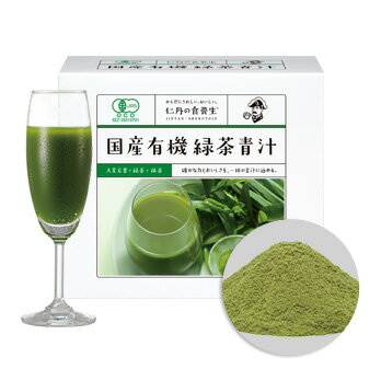 【定期購入】【ポイント10倍・10%OFF・送料無料】国産有機緑茶青汁60包【ビタミンC】【サプリ】【サプリメント】