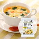 葉酸たまごスープ 10食入【葉酸】【カルシウム】【鉄分】【無添加】【国産原料】【栄養機能食品】