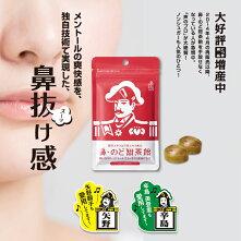 森下仁丹鼻・のど甜茶飴メントールの爽快感を独自技術で実現した鼻抜け感