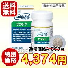 ヘルスエイドサラシア30日分(180粒)