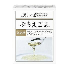 【森下仁丹公式】ぷちえごま 30包