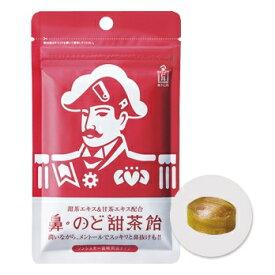 鼻・のど甜茶飴【のど飴】【のどあめ】
