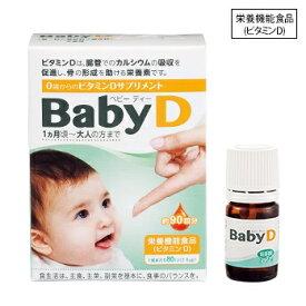 BabyD(ベビー ディー)【サプリ】【サプリメント】