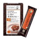 仁丹の食養生カレー1箱(10本入)【カレー】【漢方】【和漢植物】
