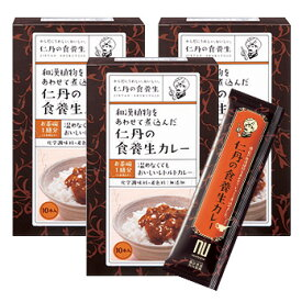 仁丹の食養生カレー3箱(30本入)【カレー】