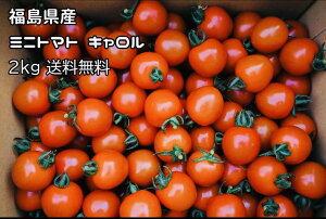 2kg ミニトマト キャロルスター 要冷蔵便 福島県産