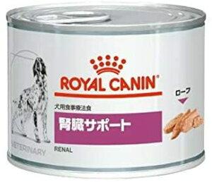 ロイヤルカナン 療法食 腎臓サポート缶 犬用 ウェット 200g 12個