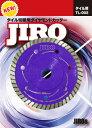 【新規お客様限定(1点限り)「お得!お試し商品」&メール便のみ送料無料!】 タイル 切断用 ダイヤモンド カッター JIRO ジロー TL-002