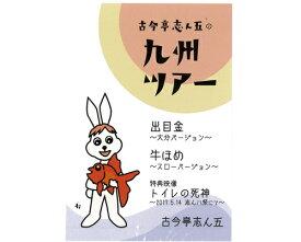 【古今亭志ん五(ここんていしんご)】九州ツアー【DVD】